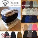 【Highland2000 ハイランド2000】BOBCAP ニットキャップ ニット帽 ウール プレゼントにも 今ならネコポス送料無料