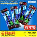 【送料無料|あす楽対応】マジックパウダー50g【 選べる4点セット|5種類からご自由に選択OK! 】【薄毛隠し/薄毛カバー/男性or女性用/MAGIC POWDER】スーパーミリオンヘアーをお使いの方にも|クラウン|