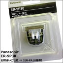 パナソニック 替刃 ER-9P30【 ER-PA10専用 】