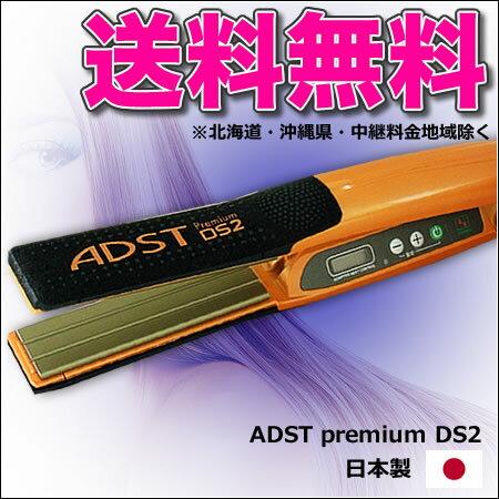 adst アドストDS2 フラットアイロン バイコートS2 25mm FDS2-25 ハッコー【A★】