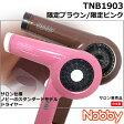 TNB1903 ヘアードライヤー 1200W ノビー/nobby 信頼の日本製 テスコム 【 限定:ブラウン/限定:ピンク 】よりご選択