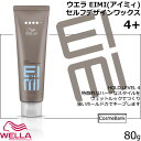 ウエラ EIMI(アイミィ) セルフデザインワックス4 + (プラス) | 80g【 スタイリング剤|HOLD LEVEL 4|SELFDESIGNWAX 】