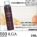 ナンバースリー イルガ薬用スキャルプローション J 150g (ジェットスプレータイプ) 【医薬部外品】