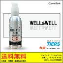 【送料無料】ティアーズ ウェル&ウェル 水素トリートメント オイル 100mL 洗い流さないヘアトリートメント|ウエル&ウエル|一本から送料無料|