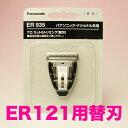 パナソニック 替刃 ER935【ER121-H用トリマー】