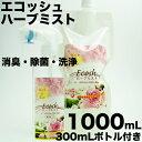 ecosh エコッシュ ハーブミスト 1000mL詰替え+ボトル付 華やかダマスクローズの香り 消臭・除菌・洗浄