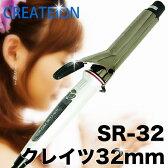 クレイツ 32mm イオンカールプロ アイロン Createion Professional【SR-32】【A★】充実のプロ仕様!