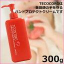 アリミノ テココロ 300g 皮膚保護クリーム・無香料・無着色美容師の手を守ります★