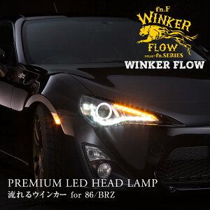 ウィンカー ヘッドライト