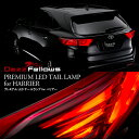 Dazz【ヴィジュアルモード搭載】【送料無料】/DAZZfellows/PREMIUM LED TAIL LAMP for HARRIER/トヨタ/TOYOTA...