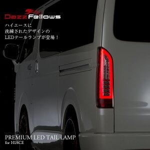 Dazz【送料無料】PREMIUM LED TAIL LAMP for HIACE/トヨタ ハイエース/ハイエース/レジアスエース/200系/KDH/TRH/テールランプ/ledテールランプ/led/0824楽天カード分割