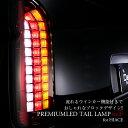 【送料無料】DazzFellows PREMIUM LED TAIL LAMP fn.F for HIACE/トヨタ ハイエース/ハイエース/レジアスエース/2...