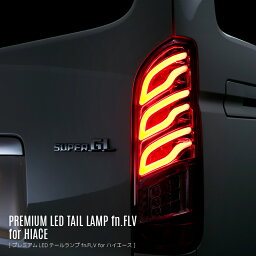 PREMIUM LED TAIL LAMP fn.FLV for HIACE/トヨタ <strong>ハイエース</strong>/<strong>ハイエース</strong>/レジアスエース/<strong>200系</strong>/KDH/TRH/<strong>テールランプ</strong>/led<strong>テールランプ</strong>/led/レーザー/リアフォグ