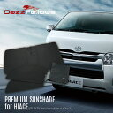Premium Sunshade for HIACE|プレミアム サンシェード for ハイエース/HIACE/レジアスエース/車種専用/サンシェード