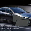 One Touch Sunshade for MAZDA AXELA|ワンタッチサンシェード for マツダ アクセラ/MAZDA/AXELA/アクセラ/車種専用/サンシェード(22)