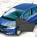 One Touch Sunshade for HONDA FIT|ワンタッチサンシェード for ホンダ フィット/FIT/フィット/車種専用/サンシェード
