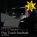 One Touch Sunshade for PRIUS|ワンタッチサンシェード for プリウス/30プリウス/PRIUS/車種専用/サンシェード