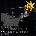 One Touch Sunshade for PRIUS|ワンタッチサンシェード for プリウス/30プリウス/PRIUS/車種専用/サンシェード