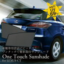 One Touch Sunshade for LEXUS CT|ワンタッチサンシェード for レクサスCT/レクサス/CT/LEXUS/車種専用/サンシェード