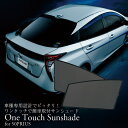 One Touch Sunshade for 50PRIUS|ワンタッチサンシェード for 50プリウス/PRIUS/プリウス/車種専用/サンシェード