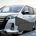 One Touch Sunshade for 70NOAH/VOXY ワンタッチサンシェード for 70ノア/ヴォクシー/NOAH/VOXY/ノア/ヴォクシー/車種専用/サンシェード