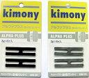 【鉛バランサー】キモニー アルファプラス H型鉛バランサー