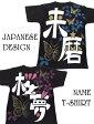 出産祝いやお祭りイベントにおすすめの名入れTシャツ【和柄 蝶×桜吹雪MIX】