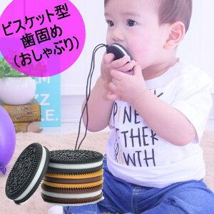 【歯科医オススメのビスケット型歯固め(おしゃぶり)