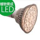 植物育成LED SUN-18W 白色電球 口径E26(PlantLight18W)観葉植物 植物栽培