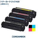 Canon トナーカートリッジ418 (CRG-418各色)4色セット リサイクルMF8570Cdw,MF8530Cdn,MF8380Cdw,MF8350Cdn...