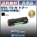 B95-TS-N トナー【汎用品(NB新品)】カシオ SPEEDIA B9500対応