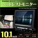 ヘッドレストモニター ( 10.1インチ ) WXGA 1280×800 ( 1set ) ヘッドレストリアモニター dvd 折りたたみ 大画面 高画質 音声 解像度 1280×800 HDMI 10inchモニター搭載 安心1年保証 送料無料