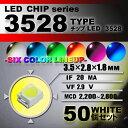 LEDチップ ( 3528 Type ) ホワイト ( 50個set ) エアコン 打替え エアコンパネル メーター スイッチ 明るい 高輝度 アクセサリー ド...