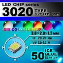 LEDチップ ( 3020 Type ) アイスブルー ( 50個set ) エアコン 打替え エアコンパネル メーター スイッチ 明るい 高輝度 アクセサリー ドレスアップ アイスブルー 水色