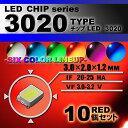 LEDチップ ( 3020 Type ) レッド ( 10個set ) エアコン 打替え エアコンパネル メーター スイッチ 明るい 高輝度 アクセサリー ドレスアップ red 赤