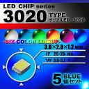 LEDチップ ( 3020 Type ) ブルー ( 5個set ) エアコン 打替え エアコンパネル メーター スイッチ 明るい 高輝度 アクセサリー ドレスアップ blue 青 藍 3020