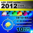 LEDチップ ( 2012 Type ) ブルー ( 10個set ) エアコン 打替え エアコンパネル メーター スイッチ 明るい 高輝度 アクセサリー ドレスアップ ブルー 青 藍 2012