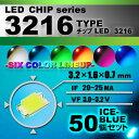 LEDチップ ( 3216 Type ) アイスブルー ( 50個set ) エアコン 打替え エアコンパネル メーター スイッチ 明るい 高輝度 アクセサリー ドレスアップ アイスブルー 水色