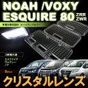 ノア /ヴォクシー /エスクァイア ZRR/ZWR 80系 クリスタルレンズ(3ピース)カバー noah voxy esquire ルームランプカバー crystal room lamp インテリア ドレスアップ アクセサリー