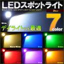 LEDスポットライト 7カラー( 1.5w )LEDデイライト イーグルアイ M6 ボルト固定タイプ ( 2個セット)ナンバー 汎用ライト ランプ ホワイト 白...