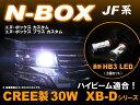 N-BOX エヌボックス JF系 LEDハイビーム ● CREE社製 30W 最新XB-Dシリーズ ( HB3 ) 2個set エヌボックス LED ホワイト ...