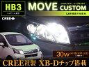 ムーヴカスタム LA100S/LA110S系 LEDハイビーム ( HB3 ) クールホワイト ( 6000k ) CREE社製XB-Dチップ搭載 30W効率 LED (2個) 明るい 高輝度 ホワイト アクセサリー ドレスアップ ダイハツ ムーブ fog ハイビーム 白 move 送料無料