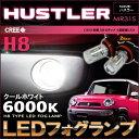 ハスラー HUSTLER MR31S系 LEDフォグランプ ...