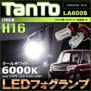 タントカスタムLA600S系 ( 前期型 )LEDフォグランプ( H16 ) クールホワイト ( 6000k )tanto customCREE社製XB-Dチップ搭載30W LED ( 2個set )tanto la600 fog