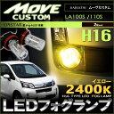 ムーヴカスタム LA100S/LA110S系 LEDフォグランプ ( H16 ) ゴールドイエロー ( 2400k ) エピスタ製チップ搭載 30W LED (2個) ..