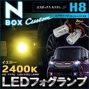 エヌボックス N-BOX JF系 LEDフォグランプ ( H8 ) イエロー ( 2400k ) エピスタ製チップ搭載 30W LED ( 2個set ) N-BOX 高輝度 アンバー 明るい アクセサリー ドレスアップ ホンダ fog フォグ 黄色 nbox custom led fog 送料無料