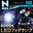 エヌボックス N-BOX JF系 LEDフォグランプ ( H8 ) クールホワイト ( 6000k ) CREE社製XB-Dチップ搭載 30W LED ( 2個set ) N-BOX 高輝度 ホワイト 明るい アクセサリー ドレスアップ ホンダ fog フォグ 白 nbox custom led fog 送料無料