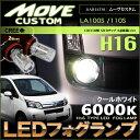 ムーヴカスタム LA100S/LA110S系 LEDフォグランプ ( H8/H16 共通 ) クールホワイト ( 6000k ) CREE社製XB-Dチップ搭載 30W LED (2個set) 明るい 高輝度 ホワイト 6000k fog white ムーブ フォグ コーナー 白 move custom
