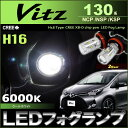 ヴィッツ 130系 LEDフォグランプ ( H16 ) クールホワイト ( 6000k ) CREE社製XB-Dチップ搭載 30W効率 LED (2個set) NCP /NSP /KSP 13 系 vitz LED fog 高輝度 室内灯 13 ヴィッツ フォグ パーツ led