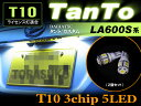 タント/タントカスタム LA600S系 LEDライセンス灯 ▼ T10 3chip5LED ( ホワイト ) 2個set ナンバー灯 SMD LED T10 白 ライセンス灯 tanto TanTo 取付け タント パーツ la600